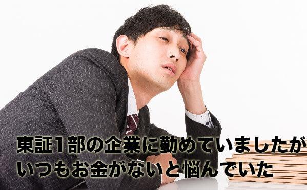 東証1部企業につとめていましたがいつもお金がなかった