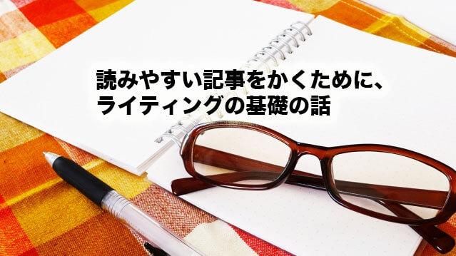 読みやすい記事を書くために、ライティングの基礎の話