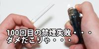 禁煙失敗日記